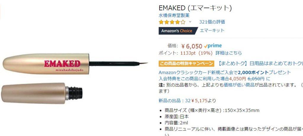 Amazon エマーキット